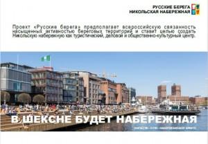 """Концепция развития туристического кластера """"Русские берега"""""""