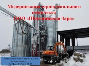 Зерносушильный комплекс ООО Шекснинская Заря