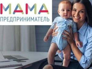 mama-predprinimatelj-4-8