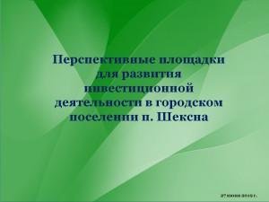 ploshadki_pSheksna