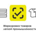markirovka-tovarov-legkoy-promyshlennosty